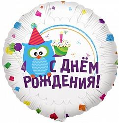 шар с днем рождения сова