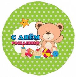 шар с днем рождения медведик