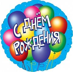 шар с днем рождения шары