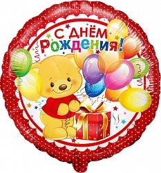 шар с днем рождения медведь с подарком и шары