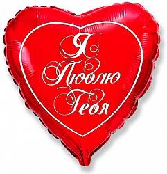 сердце ру